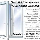 пластиковые окна от производителя, Низкие цены, короткие сроки