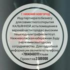 Ищу бизнес -партнера в Нижнем Новгороде