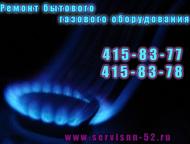 Ремонт газового оборудования Обслуживание, Ремонт, Установка газовых колонок в г