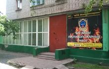 Зарядка огнетушителей, Противопожарная безопасность