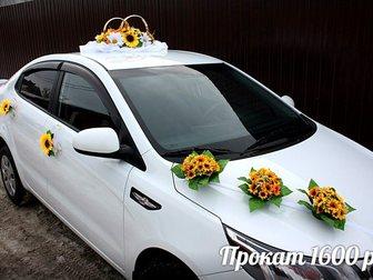 Увидеть foto Аренда и прокат авто Прокат украшений на авто 32393622 в Нижнем Новгороде