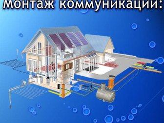 Увидеть фотографию Сантехника (услуги) Вызов сантехника на дом, в офис, квартиру и т, д, 32409854 в Нижнем Новгороде