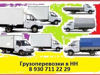 Просмотреть изображение Транспорт, грузоперевозки Грузоперевозки на Газелях минимум 2 часа 32533826 в Нижнем Новгороде