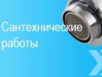 Скачать бесплатно foto  Сантехработы, Сегодня, 32987180 в Нижнем Новгороде