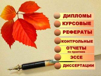 Уникальное foto Курсовые, дипломные работы Предлагаю помощь по гуманитарным предметам 33621029 в Нижнем Новгороде