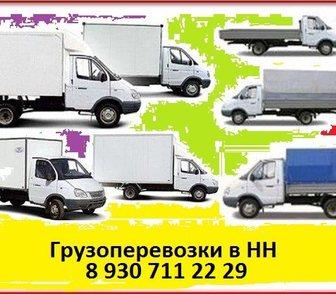 Фото в Авто Транспорт, грузоперевозки Осуществляем грузоперевозки на удлиненных в Нижнем Новгороде 0
