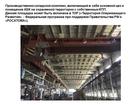 Уникальное фото Коммерческая недвижимость продам цех 10000кв, м , газ рядом, 2 мвт, 3 крана, 4,5 га 67954978 в Екатеринбурге