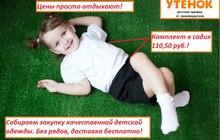 Высококачественная детская одежда по низким ценам