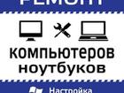 Скачать бесплатно foto  Ремонт компьютеров в Ногинске 34576023 в Ногинске