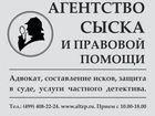 Уникальное фотографию Юридические услуги услуги адвоката, юриста, частного детектива и др, 39054055 в Солнечногорске