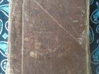 Увидеть фотографию  Продаю старинные книги Библии Св, Евангеле 1915г, кол-во 2 шт 39654528 в Ногинске