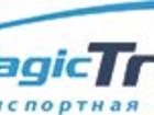 Фото в Транспортные компании Разное Перевозки грузов по России с компанией «Мейджик в Ноябрьске 0