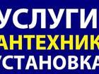Просмотреть фото Сантехника (услуги) Профессиональный сантехник окажет следующие виды услуг 34333699 в Ноябрьске