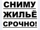 Смотреть изображение Аренда жилья семья снимет квартиру 33403885 в Новочебоксарске