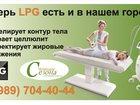 Скачать бесплатно foto Массаж аппаратный массаж LPG 32603441 в Новочеркасске
