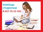 Увидеть изображение Курсовые, дипломные работы Дипломированный спец  34279517 в Новокуйбышевске