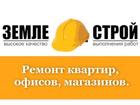 Фото в Строительство и ремонт Ремонт, отделка Ремонт квартир, офисов, магазинов в Новокузнецке в Новокузнецке 100