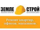 Фотография в Строительство и ремонт Ремонт, отделка Качественный Ремонт квартир в Новокузнец в Новокузнецке 1000