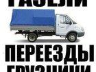 Фото в Авто Транспорт, грузоперевозки Компания предоставит для Вашего переезда в Новокузнецке 200