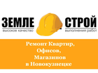Скачать изображение Ремонт, отделка Ремонт офисов в Новокузнецке 32998617 в Новокузнецке