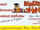 Скачать бесплатно фотографию Курсовые, дипломные работы Заказать дипломную, заказать контрольную 33374193 в Новокузнецке