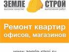 Фотография в Строительство и ремонт Ремонт, отделка Высокое качество выполнения работ!   ЗЕМЛЕ-СТРОЙ. в Новокузнецке 1000