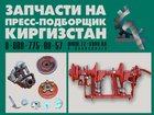 Просмотреть foto  Вязальный аппарат на пресс подборщик Киргизстан цена 35337168 в Новокузнецке