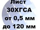 Новое изображение  Лист 30ХГСА хк и гк от 0, 5 мм до 120 мм с доставкой и резкой 39583316 в Новокузнецке