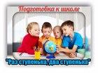Свежее изображение  Подготовка к школе «РАЗ СТУПЕНЬКА, ДВА СТУПЕНЬКА» от 5 до 7 лет 39858830 в Новокузнецке