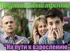 Свежее изображение  Подростковый тренинг «На пути к взрослению» для школьников 9-11х классов 39858925 в Новокузнецке