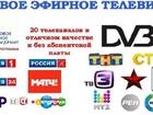 Скачать бесплатно foto  Установка антенн, Цифровое телевидение (20 каналов бесплатно) 40120193 в Новокузнецке
