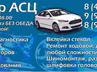 Просмотреть foto  АВТОТЕХЦЕНТР АСЦ 34064296 в Новомосковске