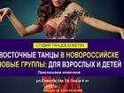 Просмотреть изображение Спортивные школы и секции Танец живота(восточные) 24500054 в Новороссийске