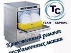 Фото в Бытовая техника и электроника Ремонт и обслуживание техники Сервисный центр «ТЕХНОСЕРВИС – Новороссийск» в Новороссийске 500