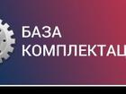 Просмотреть изображение Автозапчасти Запчасти КАМАЗ МАЗ ЯМЗ 33315086 в Новороссийске
