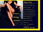 Фото в Услуги компаний и частных лиц Косметологические услуги Добры день, милые девушки всех возрастов! в Новороссийске 200