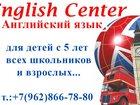 Скачать бесплатно фото  Курсы английского языка 33792980 в Новороссийске
