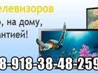 Фото в   Профессиональный ремонт телевизоров (ЖК, в Новороссийске 1