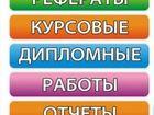 Свежее foto  Оригинальные, курсовые, дипломные (Новороссийск) 37251584 в Новороссийске