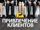 Изображение в Услуги компаний и частных лиц Рекламные и PR-услуги Мы профессионально занимаемся продвижением в Новороссийске 250