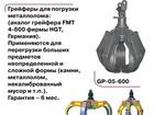 Свежее фото Навесное оборудование Грейферы для металлолома 37463818 в Новороссийске