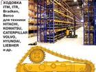 Смотреть foto  Ходовка для экскаваторов и бульдозеров 37470500 в Сочи