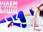 Скачать фотографию Спортивные школы и секции Free Style -худеем танцуя, Эффективное похудение (корреуция фигуры) 37670445 в Новороссийске