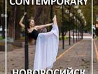 Увидеть изображение Спортивные мероприятия Contemporary Dance, Обучение танцам в Новороссийске 38656813 в Новороссийске