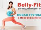 Просмотреть foto Спортивные школы и секции Фитнес для женщин после 40 в Новороссийске 42119922 в Новороссийске