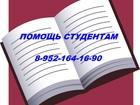Увидеть foto Курсовые, дипломные работы Выполняю дипломные, курсовые работы, рефераты 50312651 в Новороссийске