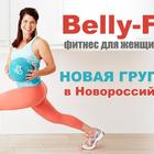 Фитнес для женщин после 40 в Новороссийске