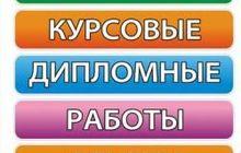 Оригинальные, курсовые, дипломные (Новороссийск)