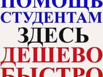 Смотреть фотографию  Быстро и индивидуально контрольные, курсовые, дипломные работы 32931237 в Новороссийске