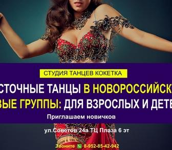 Фото в Спорт  Спортивные школы и секции Восточные танцы в Новороссийске! Уроки восточных в Новороссийске 2400